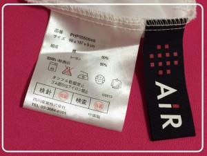 東京西川 AIR カバータグ