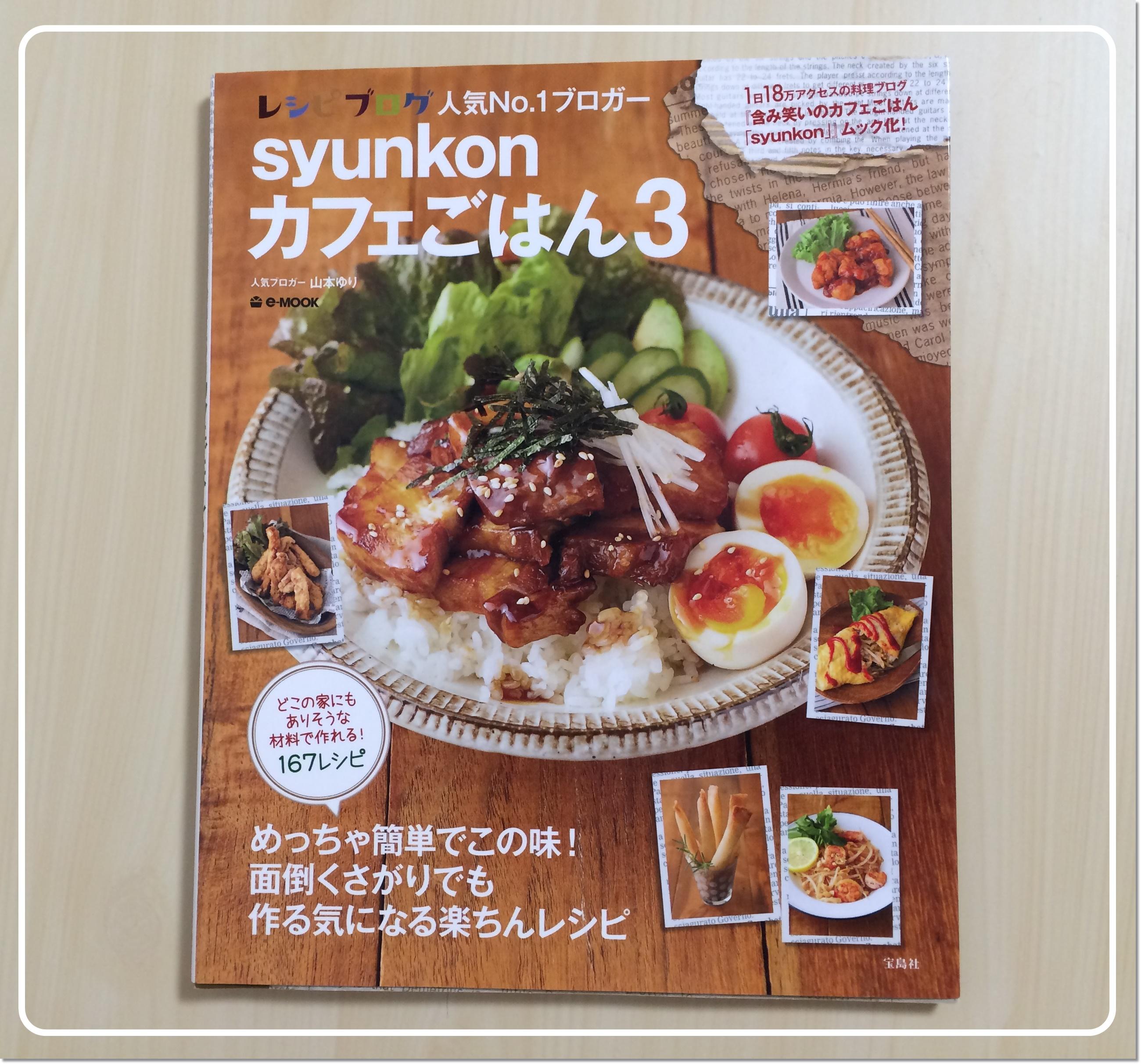 syunkon カフェごはん 3