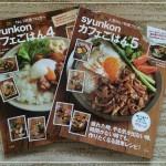 syunkon カフェごはん 4. 5