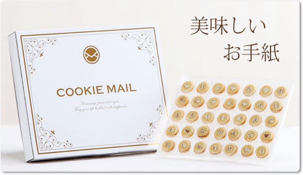 クッキーメール
