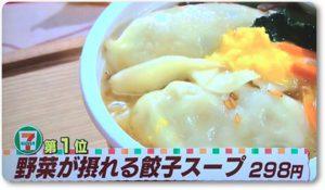 野菜が摂れる餃子スープ1