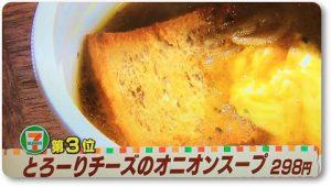とろーりチーズのオニオンスープ