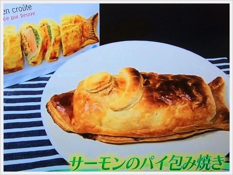 サーモンのパイ