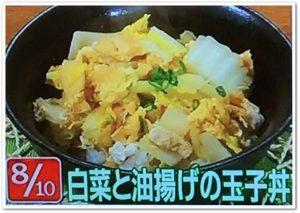 8白菜と油揚げの玉子丼