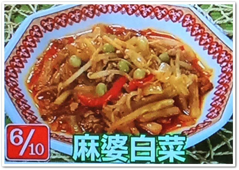 6麻婆白菜