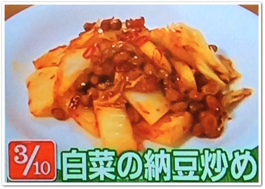 3白菜の納豆炒め