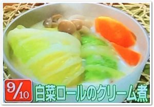 9白菜ロールのクリーム煮
