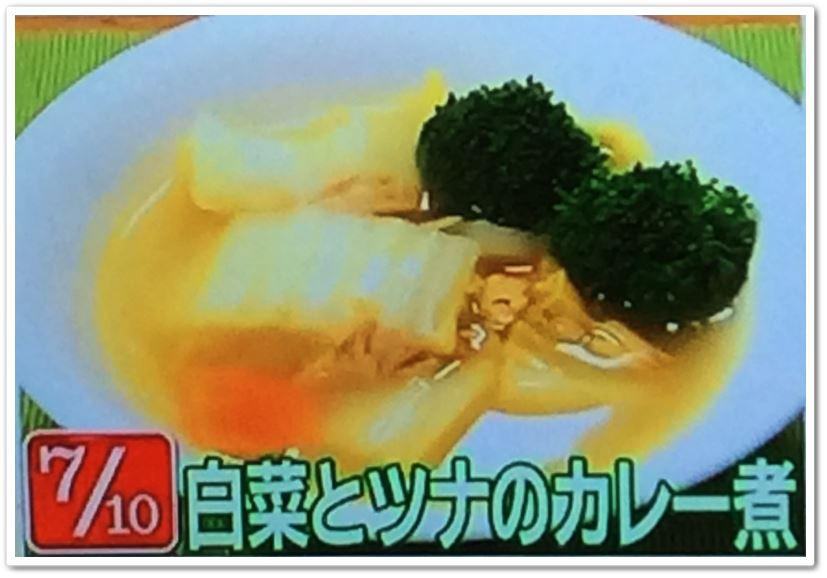 7白菜とツナのカレー煮