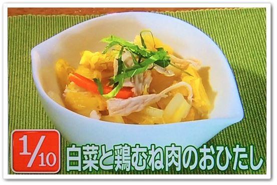 白菜と鶏むねのおひたし