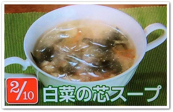 2白菜の芯スープ