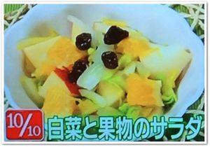 10白菜と果物のサラダ