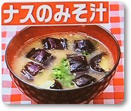 ナス味噌汁