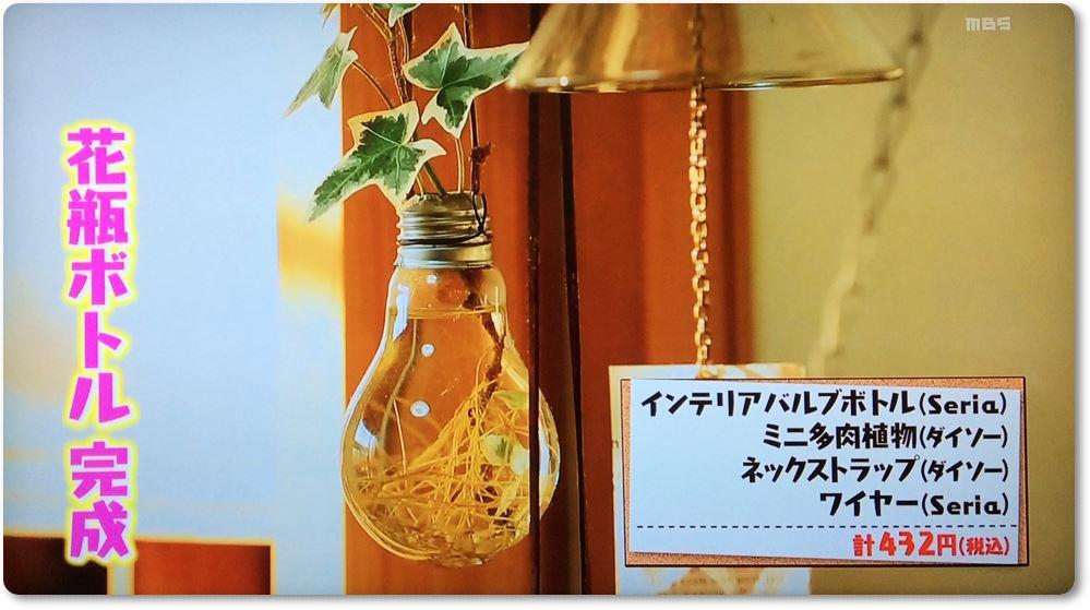 マツコバルブボトル