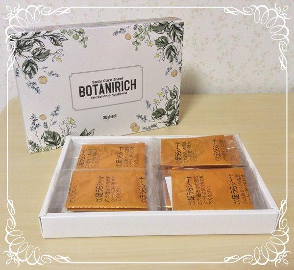 ボタニリッチ 箱2