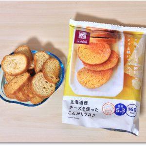 北海道産チーズを使ったこんがりラスク