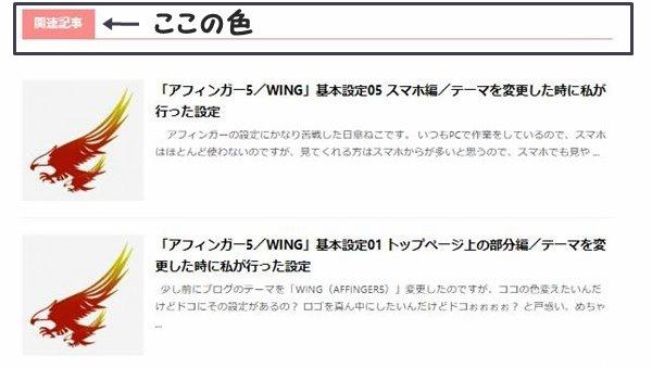 アフィンガー5関連記事の色