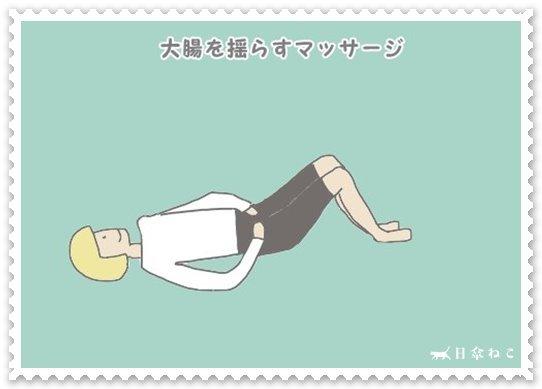 腸揺らしマッサージ00