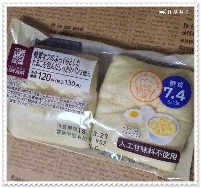 糖質オフのふっくらとした たまごを包んだしっとりパン01