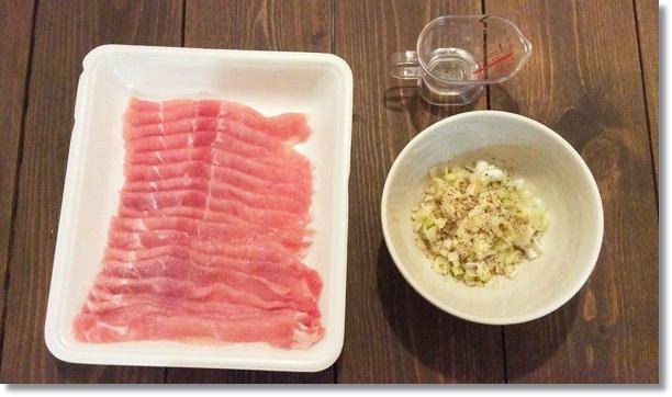 豚しゃぶのネギ塩味材料