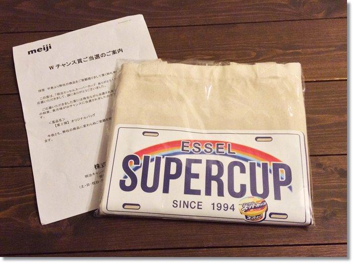 スーパーカップありがとうキャンペーン