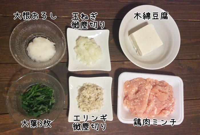 豆腐ハンバーグ糖質制限