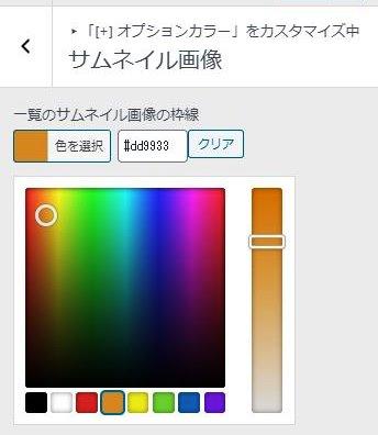 枠線の色サムネイルアフィンガー5