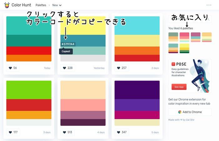 カラーハントブログ配色