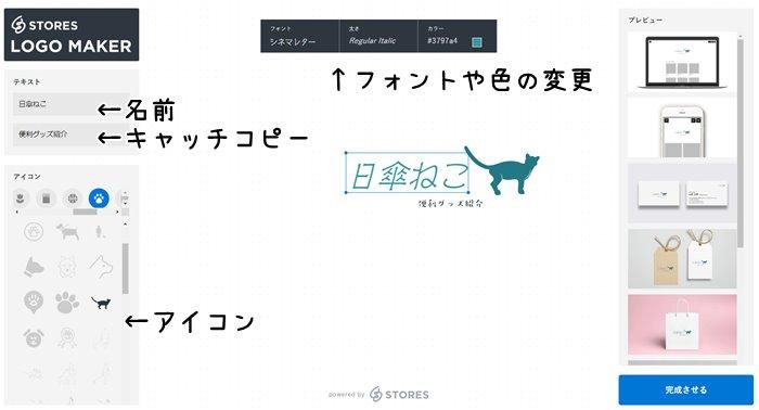 ロゴメーカーブログロゴ作成