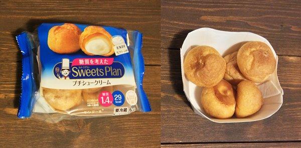 6P糖質を考えたプチシュークリーム