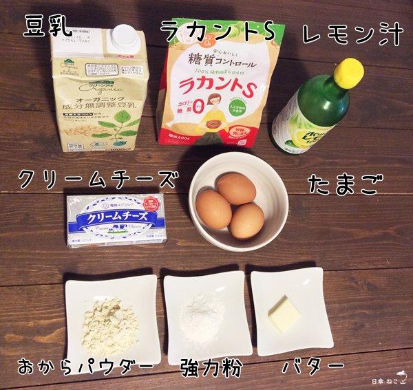 糖質オフチーズケーキ材料