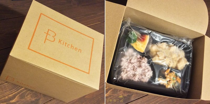 B-kitchen箱