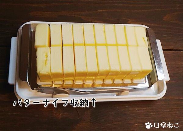 ステンレスカッター付きバターケース7