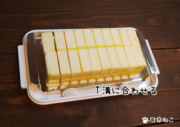 ステンレスカッター付きバターケース5