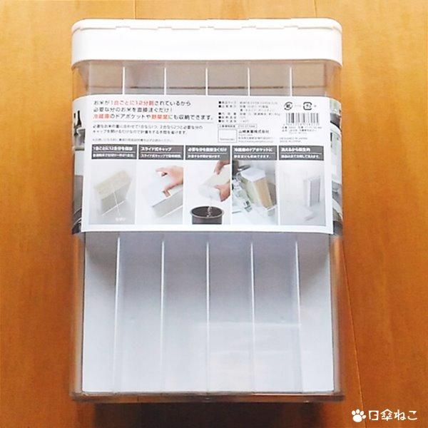 1合分別冷蔵庫用米びつ プレート1