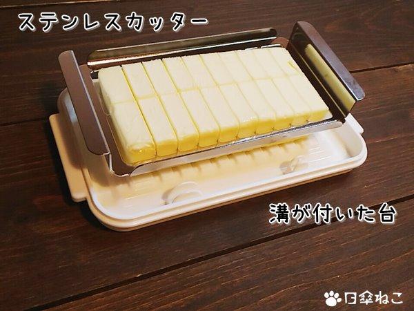 ステンレスカッター付きバターケース3