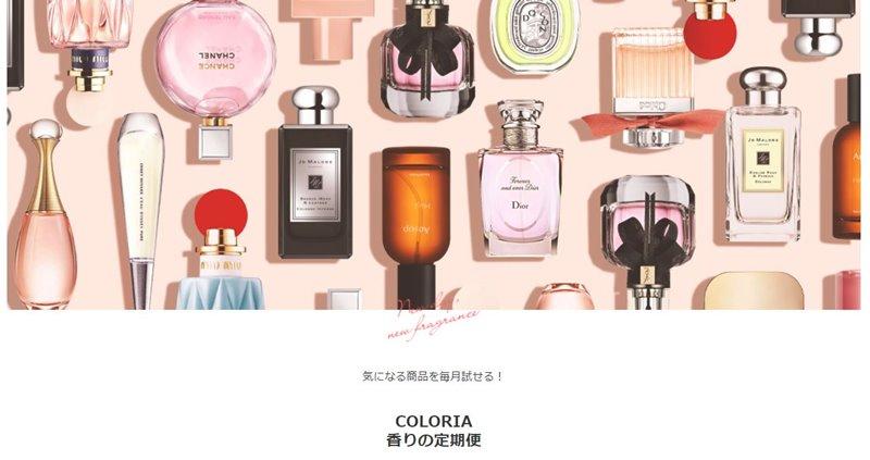 香りの定期便COLORIA